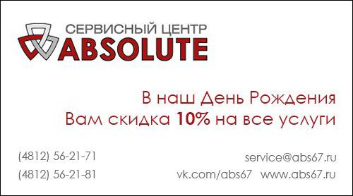 Сервисному центру ABSOLUTE 5 лет!